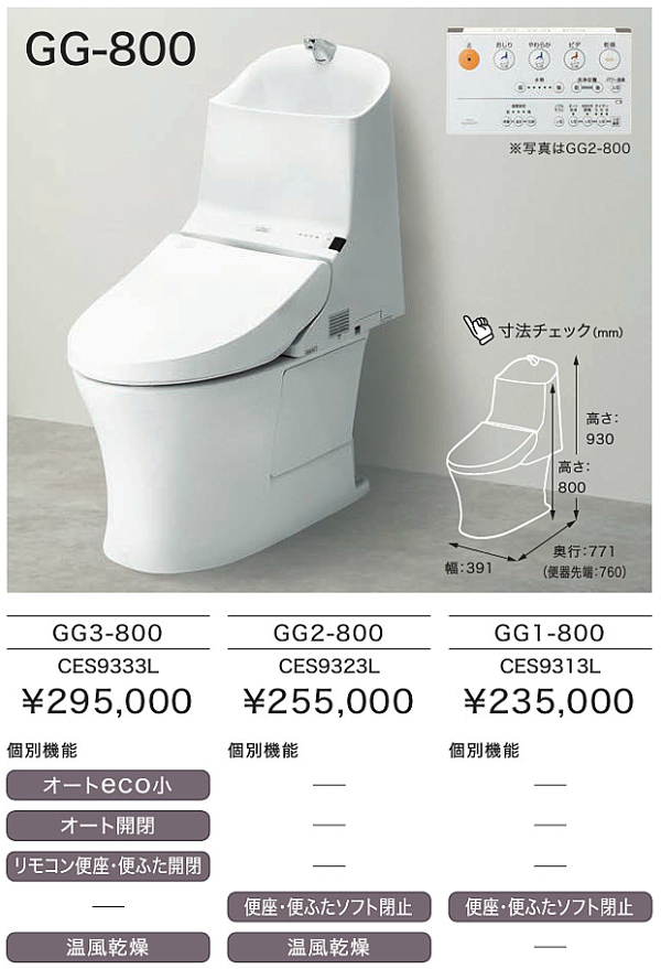【関西・地域限定】TOTO トイレ・タンク手洗い付き GG-800シリーズ GG2-800 CES9323L
