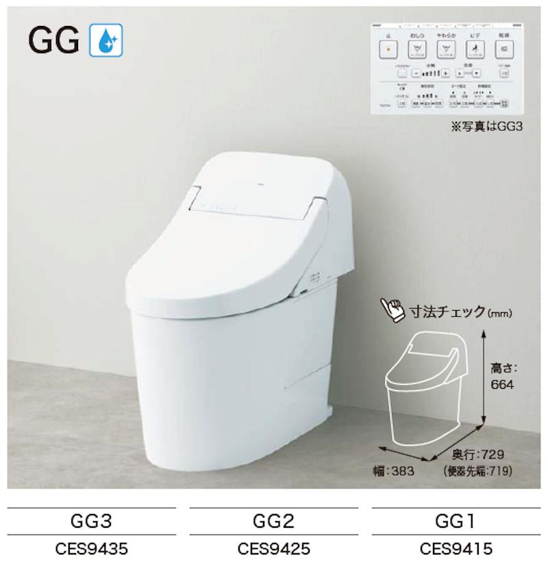 【関西・地域限定】TOTO トイレ・タンクレス GG2 CES9425PX