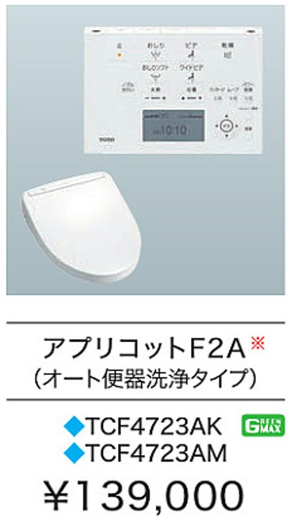 【関西・地域限定】TOTO ウォシュレット アプリコットシリーズ F2A TCF4723AK
