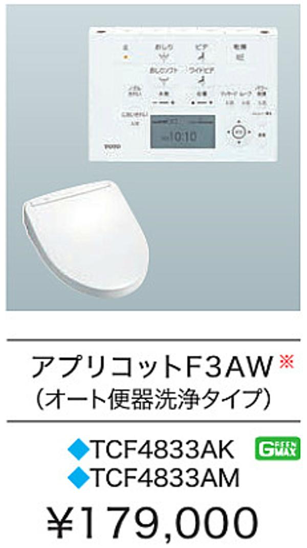 【関西・地域限定】TOTO ウォシュレット アプリコットシリーズ F3AW TCF4833AK