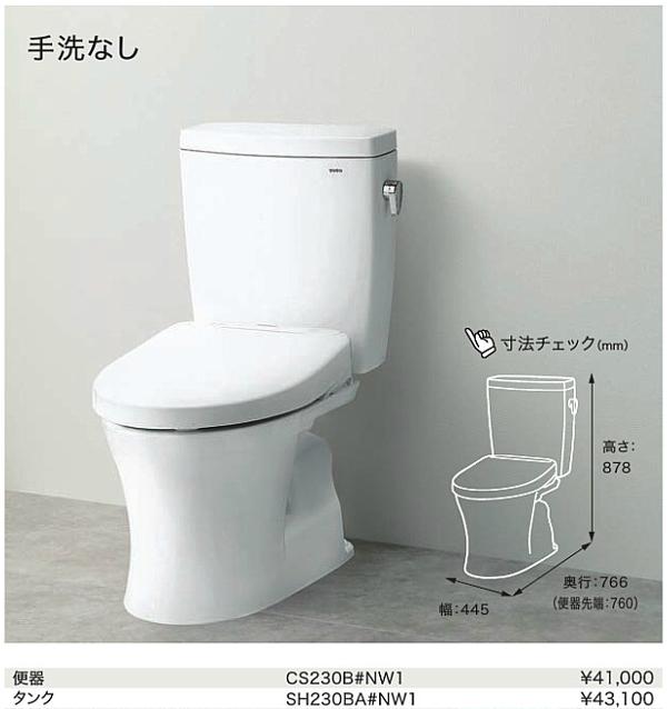 【関西・地域限定】TOTO トイレ・タンク手洗い無し・ウォシュレットSB ピュアレストQR 便器CS230B タンクSH230BA ウォシュレットTCF6621