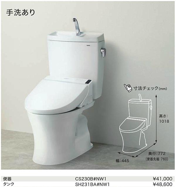 【関西・地域限定】TOTO トイレ・タンク手洗い付き・ウォシュレットSB ピュアレストQR 便器CS230B タンクSH230BA ウォシュレットTCF6621