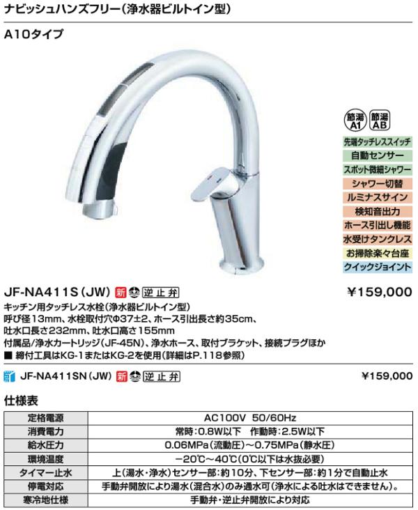 LIXIL キッチン用 シングルレバー水栓 ナビッシュハンズフリー(A10) ワンホールタイプ ハンドシャワー JF-NA411S(JW) リクシル