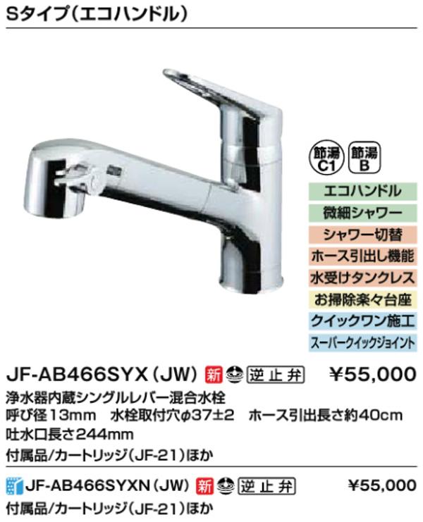 LIXIL キッチン用 シングルレバー水栓 オールインワン浄水栓Sタイプ ワンホールタイプ ハンドシャワー JF-AB466SYX(JW) リクシル