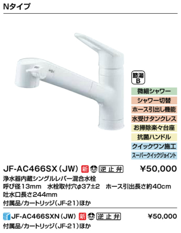 LIXIL キッチン用 シングルレバー水栓 オールインワン浄水栓Nタイプ ワンホールタイプ ハンドシャワー JF-AC466SX(JW) リクシル