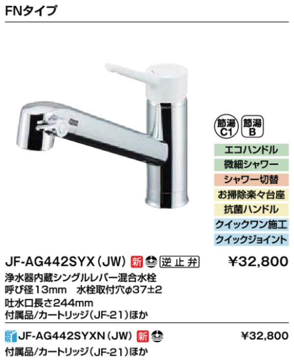 LIXIL キッチン用 シングルレバー水栓 オールインワン浄水栓FNタイプ ワンホールタイプ キッチンシャワー JF-AG442SYX(JW) リクシル