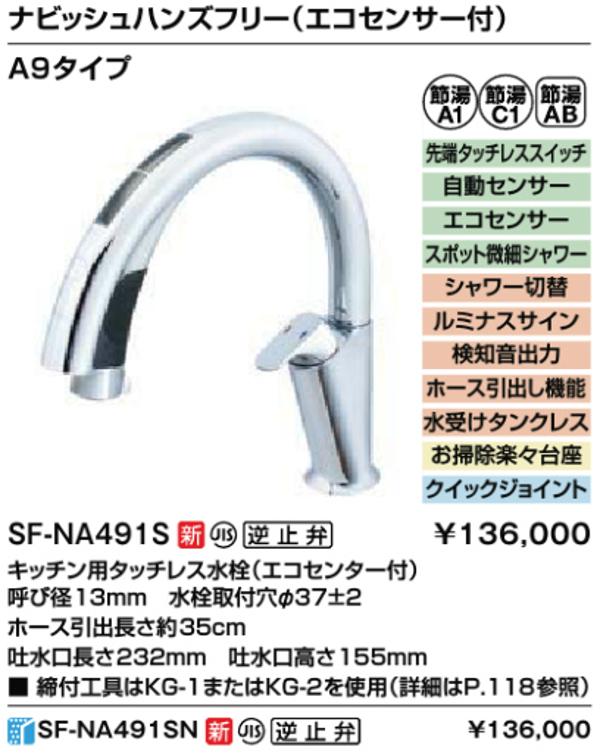 LIXIL キッチン用 シングルレバー水栓 ナビッシュハンズフリー(A9) ワンホールタイプ ハンドシャワー SF-NA491S リクシル