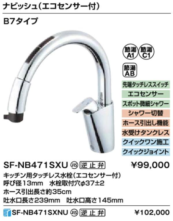 LIXIL キッチン用 シングルレバー水栓 ナビッシュ(B7) ワンホールタイプ ハンドシャワー SF-NB471SXU リクシル