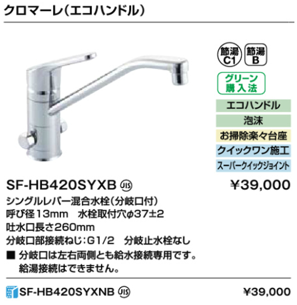 LIXIL キッチン用 シングルレバー分岐水栓 分岐口付 クロマーレ ワンホールタイプ SF-HB420SYXB リクシル