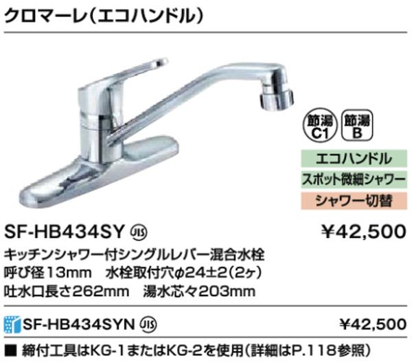 LIXIL キッチン用 シングルレバー水栓 クロマーレ ツーホールタイプ キッチンシャワー SF-HB434SY リクシル