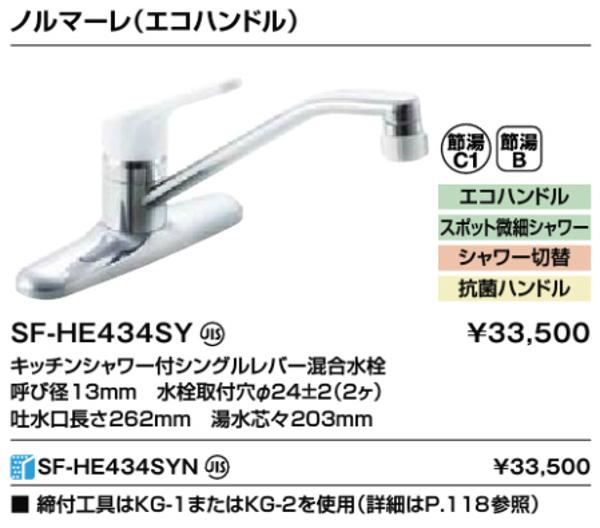 LIXIL キッチン用 シングルレバー水栓 ノルマーレ ツーホールタイプ キッチンシャワー SF-HE434SY リクシル