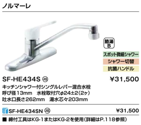 LIXIL キッチン用 シングルレバー水栓 ノルマーレ ツーホールタイプ キッチンシャワー SF-HE434S リクシル