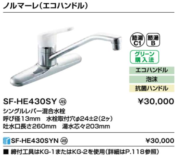 LIXIL キッチン用 シングルレバー水栓 ノルマーレ ツーホールタイプ SF-HE430SY リクシル