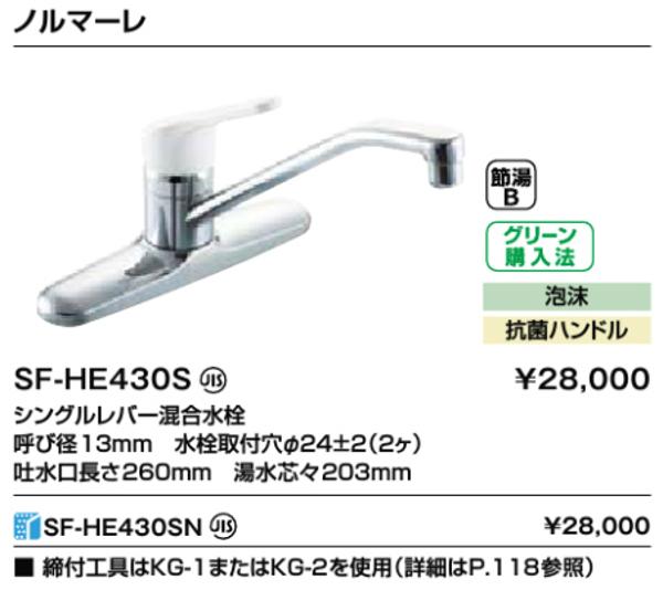 LIXIL キッチン用 シングルレバー水栓 ノルマーレ ツーホールタイプ SF-HE430S リクシル