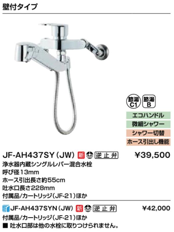 LIXIL キッチン用 シングルレバー水栓 オールインワン浄水栓 壁付タイプ キッチンシャワー JF-AH437(JW) リクシル