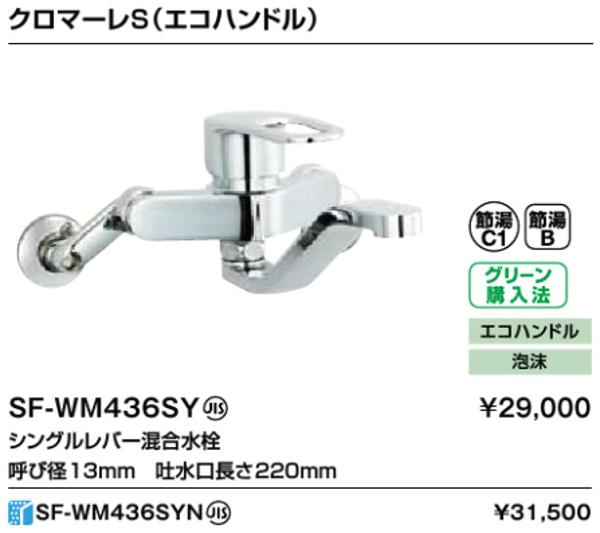LIXIL キッチン用 シングルレバー水栓 クロマーレS 壁付タイプ SF-WM436SY リクシル
