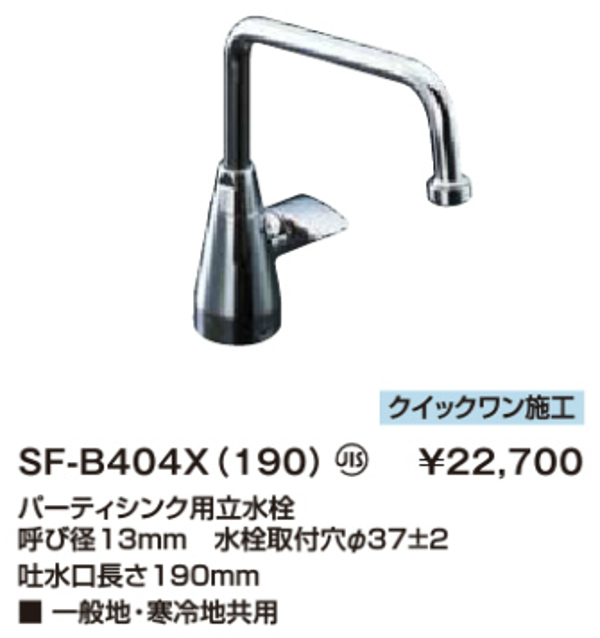 LIXIL キッチン用 パーティシンク用 ワンハンドル水栓 単水栓 SF-B404X(190) リクシル