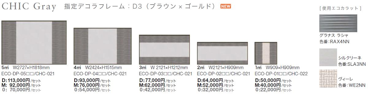 LIXIL エコカラット デザインパッケージ シックグレー・見切りなし 5m2 ECO-DP-05MO/CHC-021 リクシル