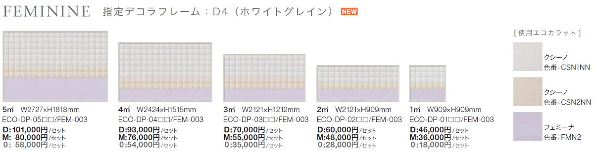 LIXIL エコカラット デザインパッケージ フェミニン・見切りなし 2m2 ECO-DP-02MO/FEM-003 リクシル