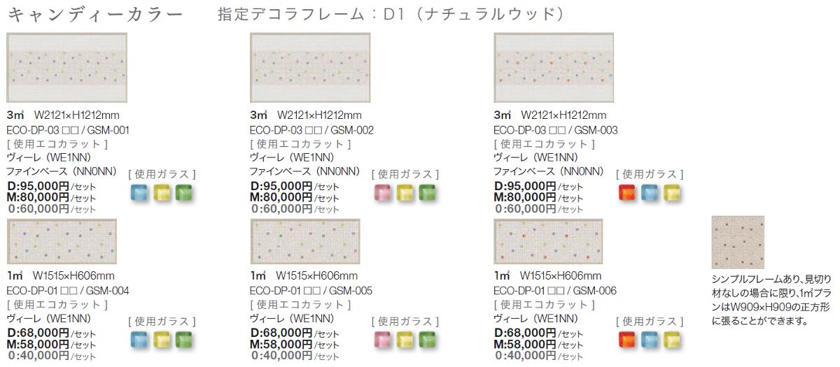 LIXIL エコカラット デザインパッケージ ガラスプラン・キャンディーカラー・見切りなし 3m2 ECO-DP-03MO/GSM-003 リクシル