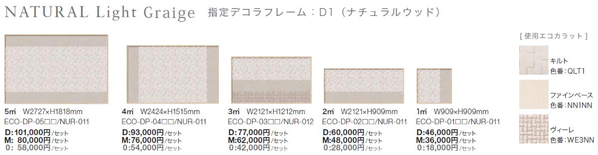 LIXIL エコカラット デザインパッケージ ナチュラルライトグレー・見切りなし 3m2 ECO-DP-03MO/NUR-011 リクシル