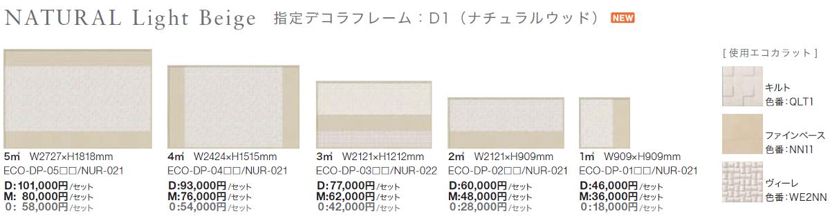 LIXIL エコカラット デザインパッケージ ナチュラルライトベージュ・見切りなし 5 ECO-DP-05MO/NUR-051 リクシル