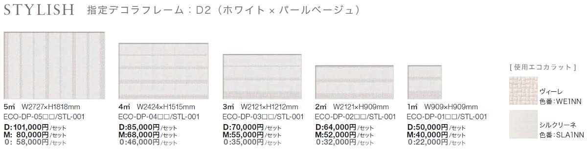 LIXIL エコカラット デザインパッケージ スタイリッシュ・見切りなし 5 ECO-DP-05MO/STL-011 リクシル