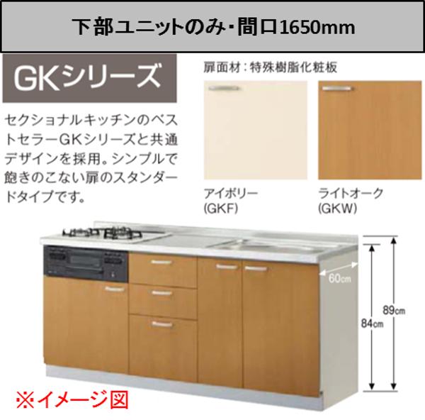 LIXIL 取り替えキッチン GKシリーズ I型 W1650×D600×H840(フロアユニットのみ) パッとりくん リクシル