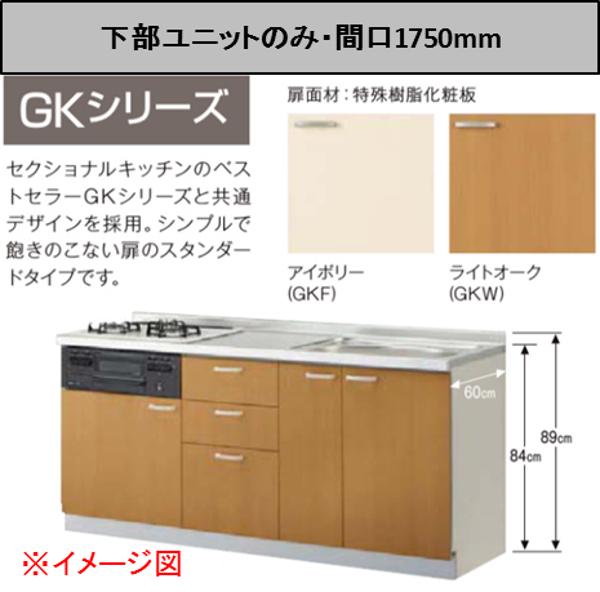 LIXIL 取り替えキッチン GKシリーズ I型 W1750×D600×H840(フロアユニットのみ) パッとりくん リクシル