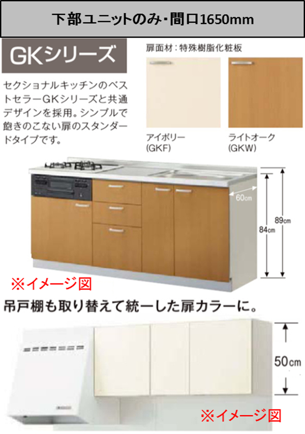 LIXIL 取り替えキッチン GKシリーズ I型 W1650×D600×H840・吊戸H500・プロペラファンH700 パッとりくん リクシル