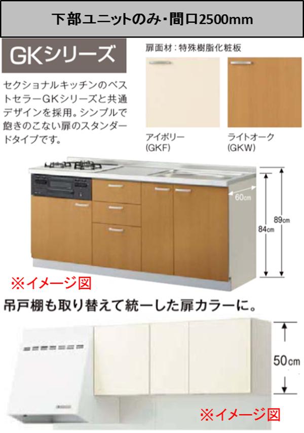 LIXIL 取り替えキッチン GKシリーズ I型 W2500×D600×H840・吊戸H500・プロペラファンH700 パッとりくん リクシル