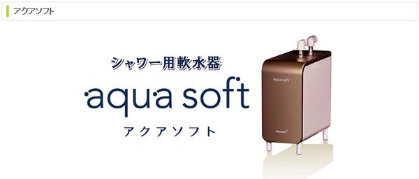 Housetec シャワー用軟水器 アクアソフト aqua soft AQ-S1202 ハウステック