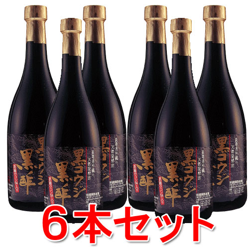 【送料無料】黒コウジ黒酢 720ml×6本