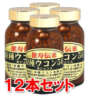 【送料無料】原種ウコン56 1000粒×12本セット