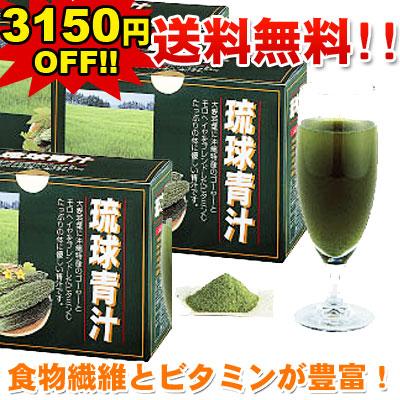 【送料無料】野菜嫌いも野菜不足も悩み解消!琉球青汁60包入×3箱