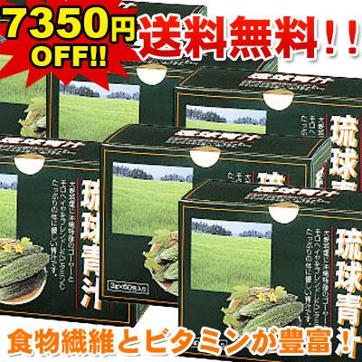 【送料無料】野菜嫌いも野菜不足も悩み解消!琉球青汁60包入×6箱