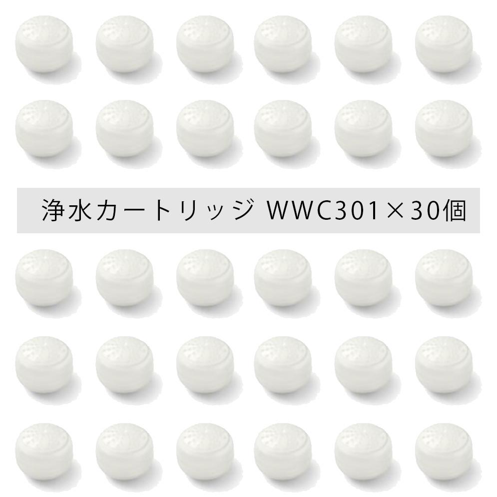 ウォータークチュール 浄水シャワー WWC301 専用カートリッジ 3個×10セット