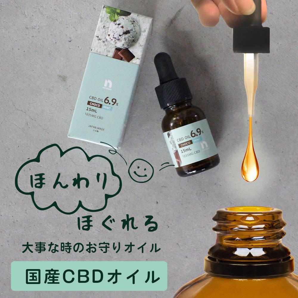ほんわりとほぐれる。 [ 15mL チョコミント 日本製 ] netsbee CBDオイル 6.9% (CBD 1035mg)初心者 美味しい 甘い アイソレート カンナビジオール 高濃度 ヘンプオイル ヘンプシード 国産 安心 安全