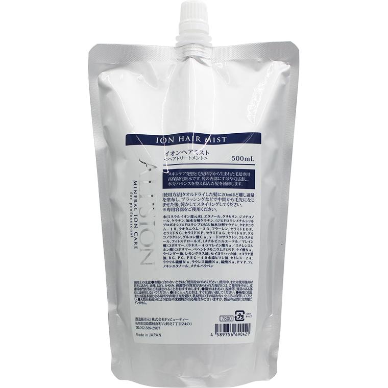 ふんわり 市販 さらさら 高保湿化粧水 アルピジョン スーパーセール期間限定 C 500mLリフィル イオンヘアミスト ミネラルイオンケア