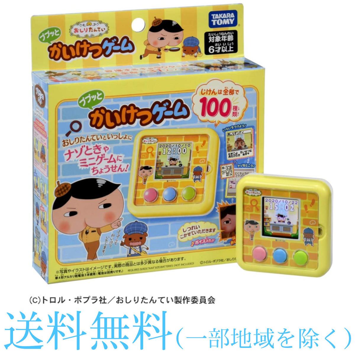 タカラトミー おもちゃ おしり探偵 TAKARA TOMY ププッとかいけつゲーム 売却 送料無料 おしりたんてい 新品 待望