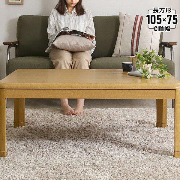 こたつテーブル 長方形 105×75 Ofen オーフェン リビングこたつテーブル 2段階調節 継ぎ脚タイプ ブラウン ナチュラル