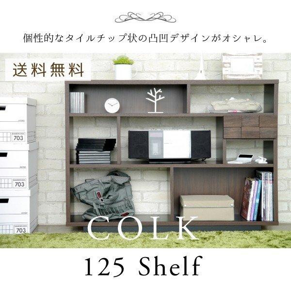 シェルフ 木製 おしゃれ 幅125 オープンラック 棚 壁面収納 モダン コルク COLK 125シェルフ 国産 完成品