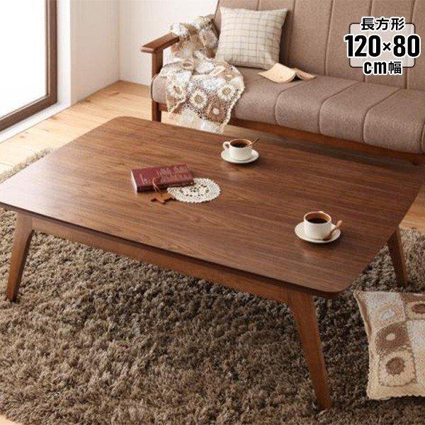 こたつ コタツ こたつテーブル 長方形 120×80 北欧 天然木 ウォールナット Lumikki ルミッキ センターテーブル