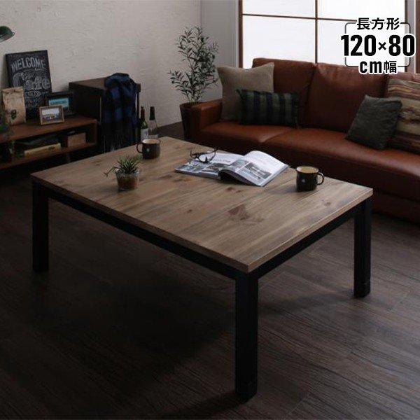 こたつテーブル 長方形 おしゃれ ヴィンテージ Nostalwood ノスタルウッド リビングこたつテーブル 120×80 高さ調節可