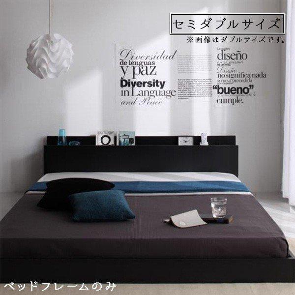 セミダブルベッド ベッド セミダブルベット フレーム単品 ベッドフレーム コンセント付き スカイライン