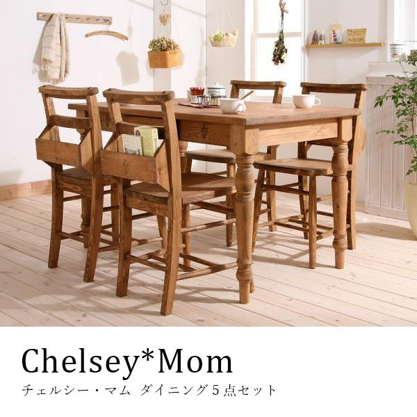 ダイニングテーブルセット 4人 カントリー家具 Chelsey*Mom チェルシー・マム ダイニング5点セット