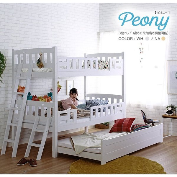 【受注生産品】 3段ベッド スライド Peony 子供ベッド 親子ベッド スライドベッド ロフトベッド スライド 親子ベッド Peony ピオニー 高さ調節可能, ブランド古着 Brooch:5931aabf --- odishashines.com