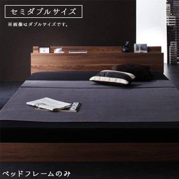 セミダブルベッド ベッド セミダブルベット フレーム単品 ベッドフレーム コンセント付き ダブルコア