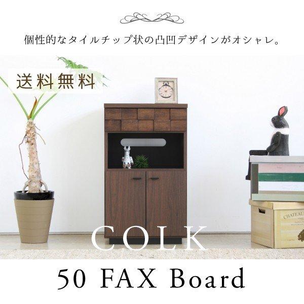 ファックス台 ルーター収納 おしゃれ モダン COLK コルク 50FAXボード 国産 日本製 完成品