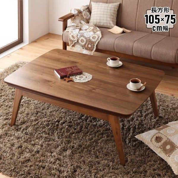 こたつ コタツ こたつテーブル 長方形 105×75 北欧 Lumikki ルミッキ リビングテーブル センターテーブル
